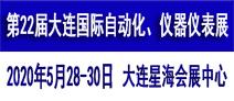 第二十二届(华展)大连国际自动化、仪器betway手机客户端下载展览会