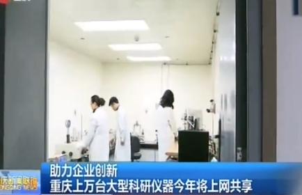 助力企业创新 重庆上万台大型科研仪器上网共享