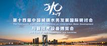 �W�十四届中国城镇水务发展国际研讨会与新技术设备博览会