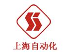 上海自動化儀表有限公司