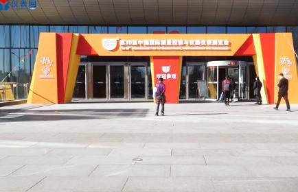 第30屆多國儀器儀表展在北京隆重舉辦