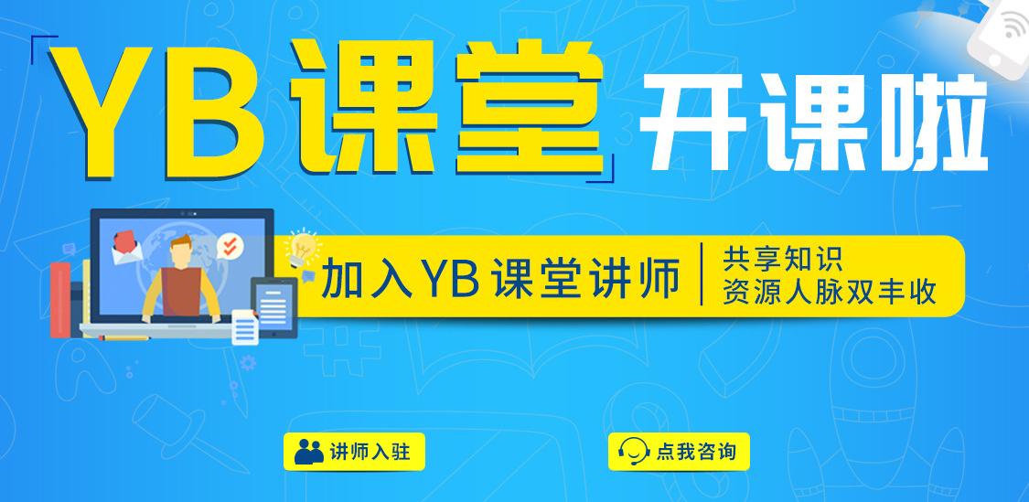 YB課堂講師招募