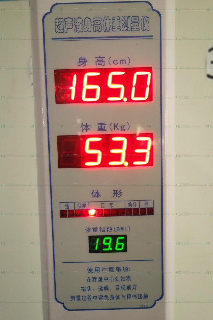 超声波人体健康秤
