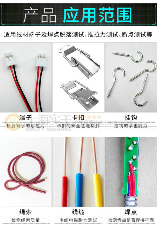 电线接线端子拉脱力测试仪图片