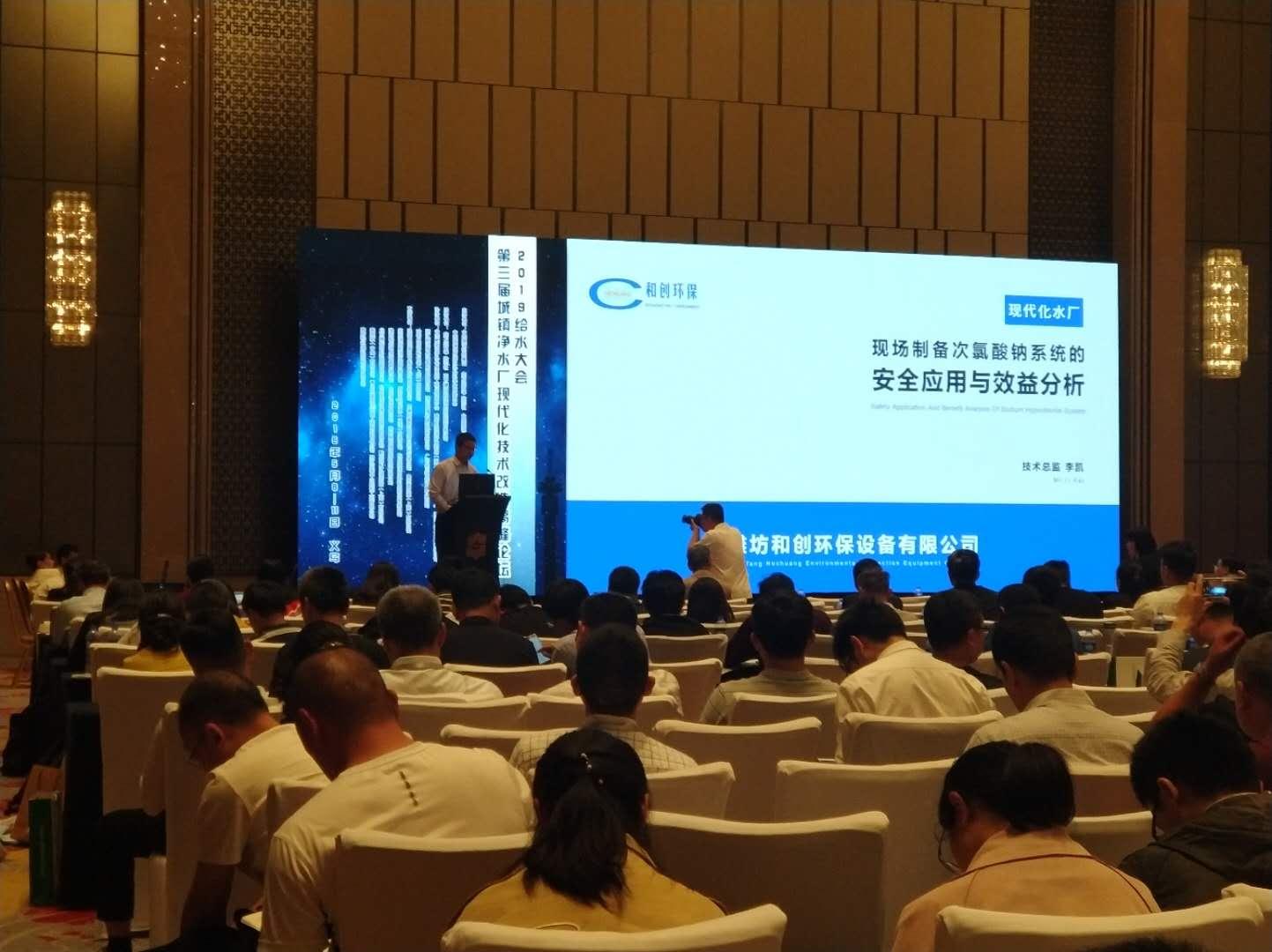 和創受邀參加2019年中國給水大會城鎮凈水廠現代技術改造高峰論壇