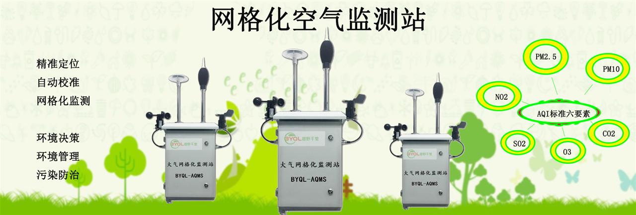 空气质量微型监测站