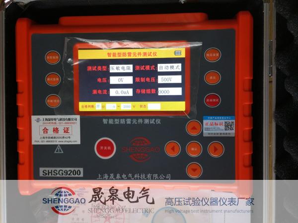 SHSG9200防雷元件测试仪|晟皋防雷检测仪器