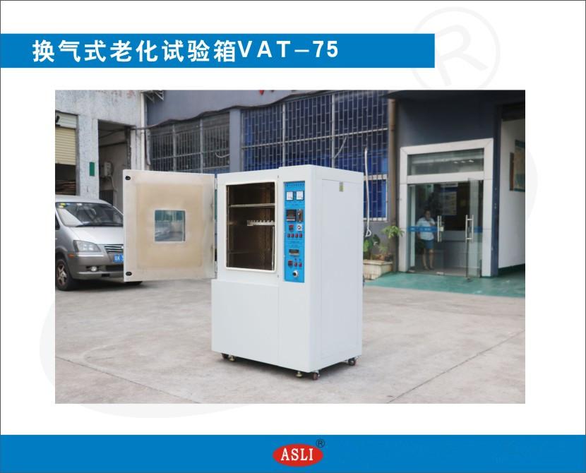 艾思荔换气式老化试验箱