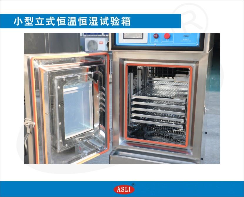 艾思荔小型立式恒温恒湿试验箱