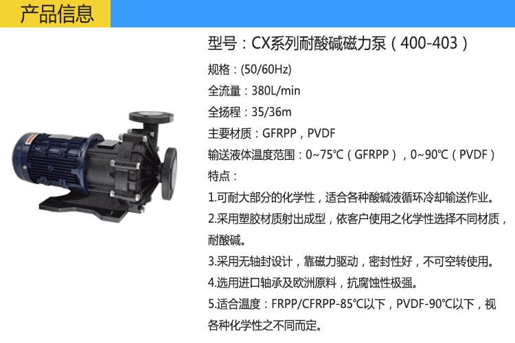 CX磁力循环泵