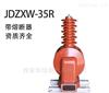 JDZXW-35KV母线型电压互感器多少钱