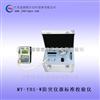 MY-YBS-W防突仪器标准校验仪厂家