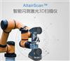 智能闪测激光3D扫描仪
