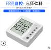 4-20mA 温湿度变送器室内壁挂探头